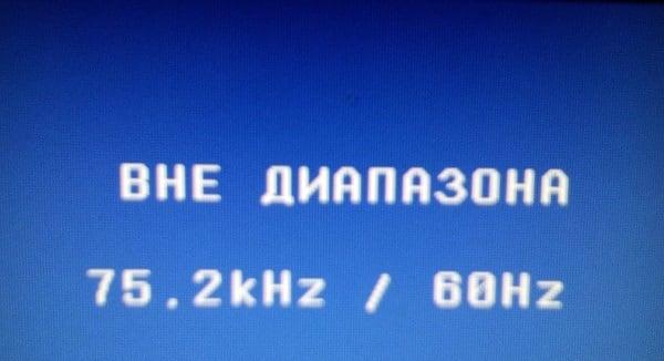 Скриншот ошибки при запуске игр