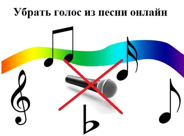 Убрать голос из песни онлайн