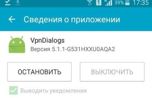 Окно сведений о приложении vpndialogs