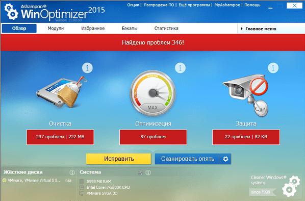 Программа Ashampoo WinOptimizer