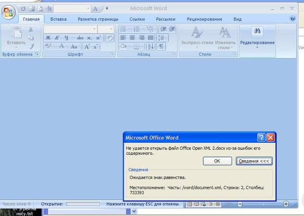 """Скриншот ошибки """"Не удается открыть файл OFFICE Open XML из-за ошибок его содержимого"""""""