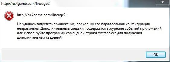Ошибка sxstrace.exe