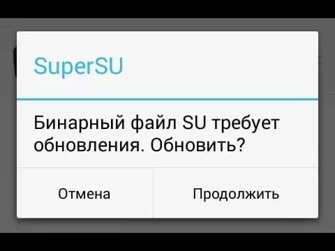 Ошибка: бинарный файл SU требует обновления.