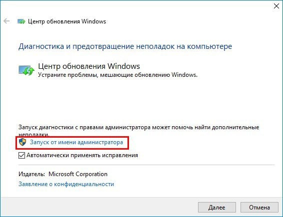 "Пункт ""устранение неполадок Windows"""