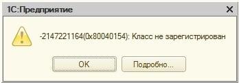 Так выглядит месадж об ошибке 2147221164