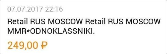"""Стандартное уведомление о списание средств с формулировкой """"MMR Odnoklassniki"""""""