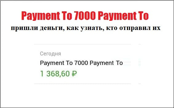 Заставка Payment To 7000 Payment