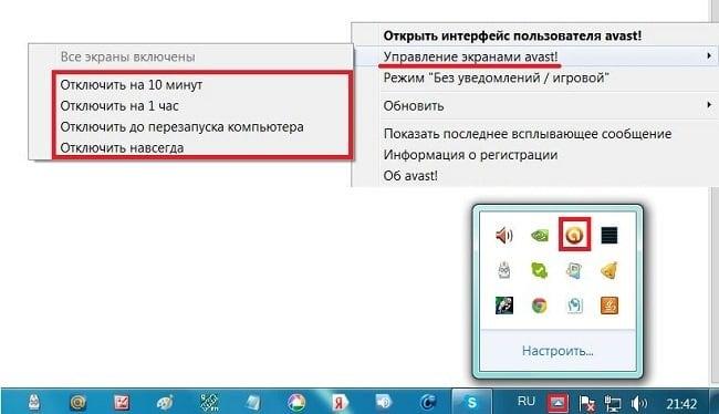 Настройки антивируса Avast
