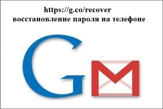 g.co/recover
