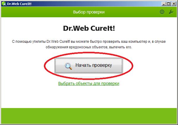 "Задействуйте ""Доктор Веб Кюрейт"""