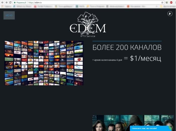 Провайдер Edem TV