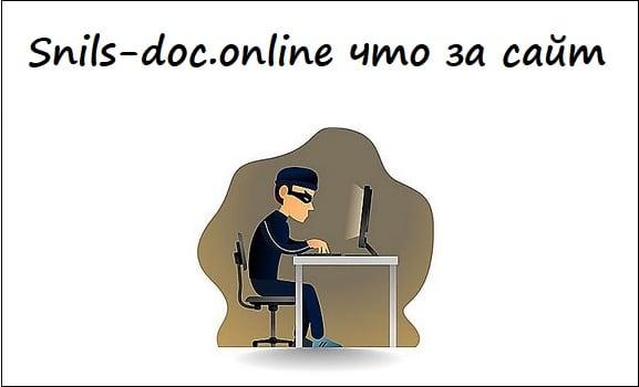Разбираемся, что за сайт snils-doc.online