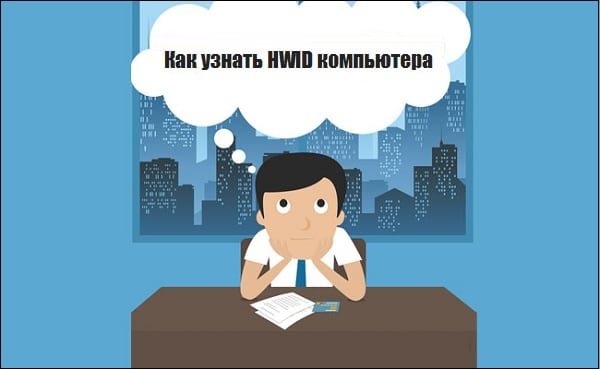 Разбираем, как определить HWID ПК