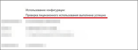 Сообщение о проверке лицензионного ключа