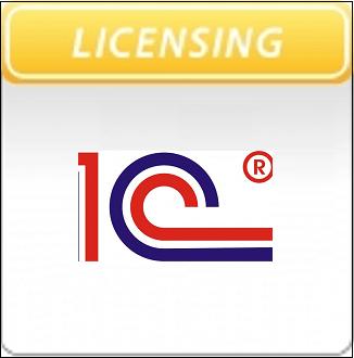 Картинка лицензия 1С