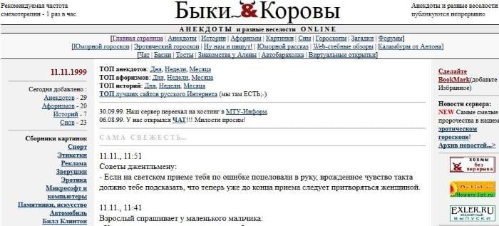 Скриншот сайта bk.ru