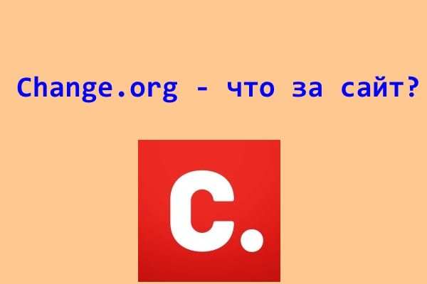Заставка что за сайт change.org