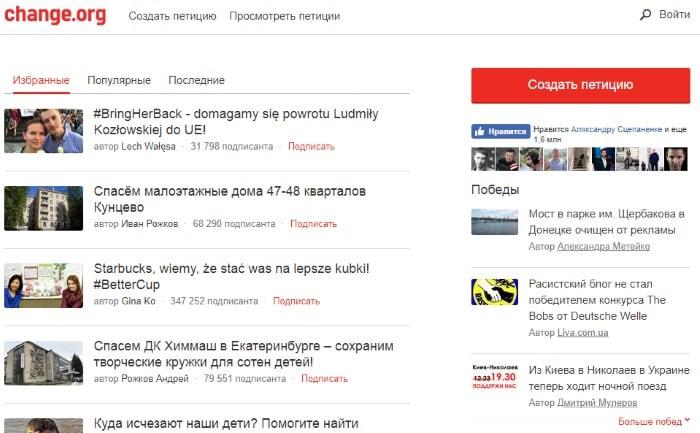 Сайт Change.org
