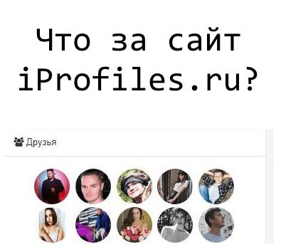 Заставка что за сайт Profiles.ru