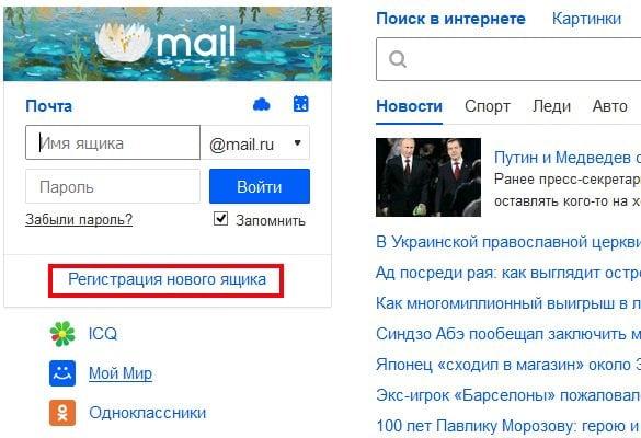 Ссылка для регистрации на Mail.ru