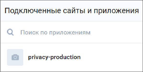 Подключённые приложения ВК