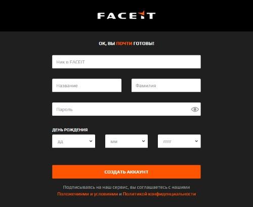 Форма регистрации FACEIT