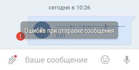 Скрин ошибки при отправке сообщения