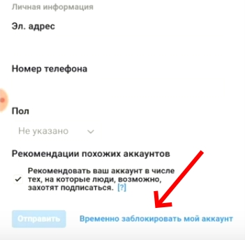 Опция временной блокировки аккаунта