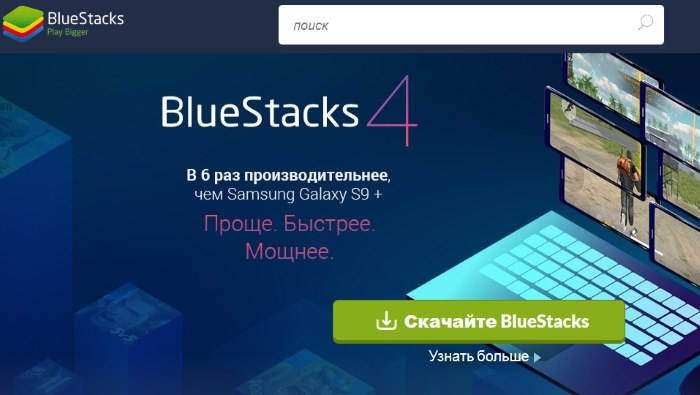 Сайт BlueStacks
