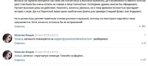 Комментарии администратора группы