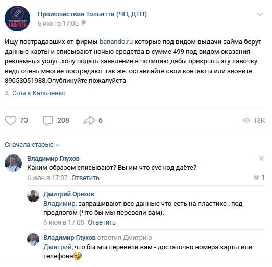 Онлайн заявка на кредит во все банки сразу без справок саратов