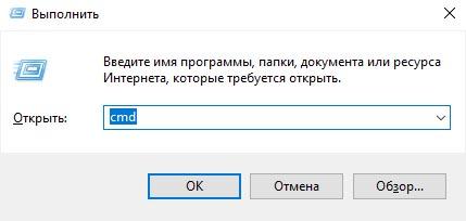 """cmd в строке """"Выполнить"""""""