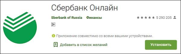 "Приложение ""Сбербанк Онлайн"""