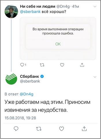 Произошла ошибка ответ Сбербанка