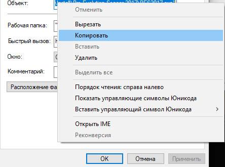 """Нажмите на пункт """"Копировать"""""""