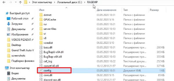 """Свойства файла """"Config"""""""
