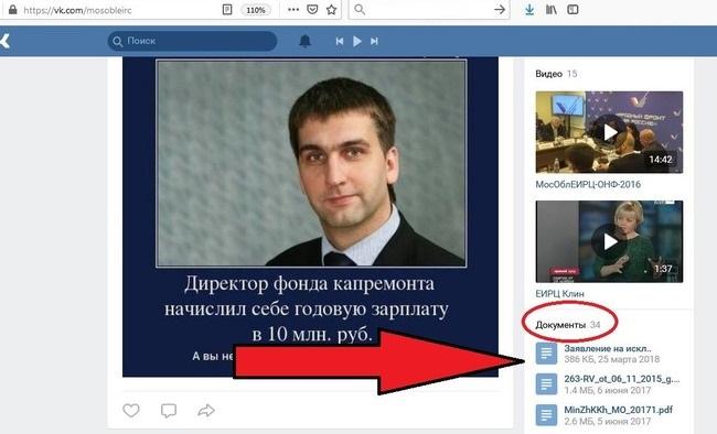 Документы о МосОблЕИРЦ ВК