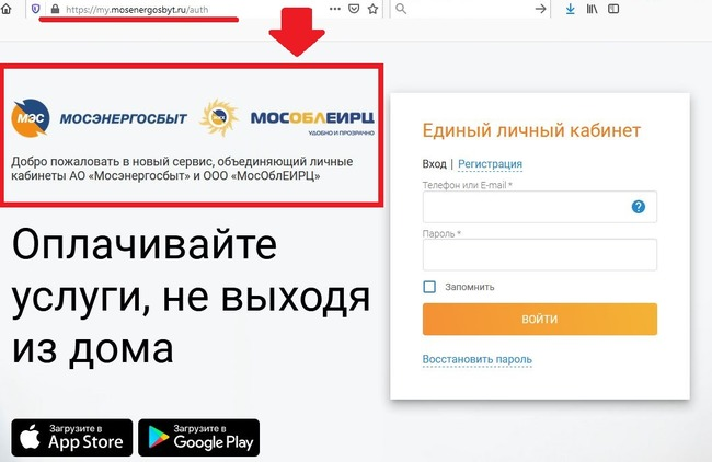 Сайт МосЭнерго и компании МосОблЕИРЦ