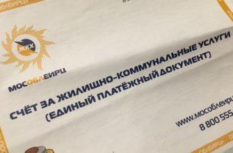 Платежный документ от МосОблЕИРЦ
