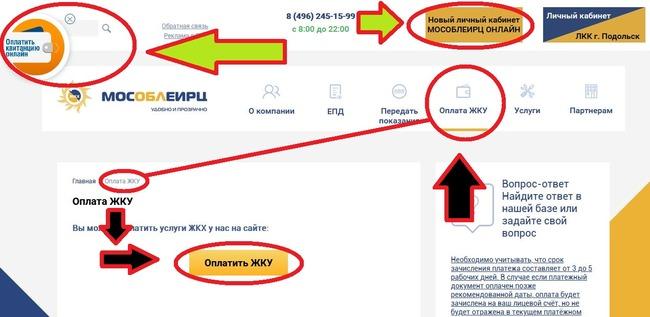 Переход к оплате ЖКУ через сайт МосОблЕИРЦ