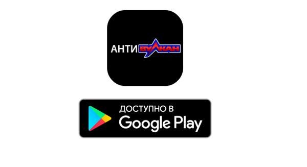 Мобильное приложение Антивулкан