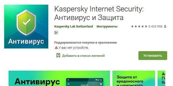 Приложение Kaspersky в Гугл Плей
