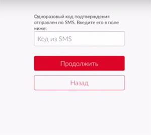 Ввод пароля на сайте МТС