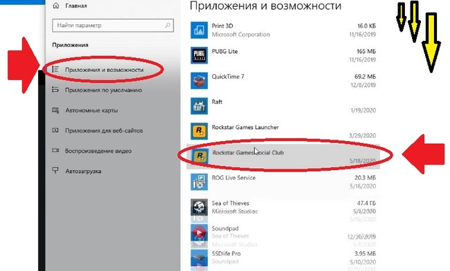 Приложение на компьютере в общем списке