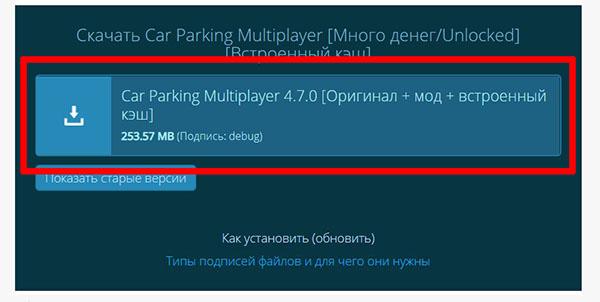 Скачать мод на Car Parking