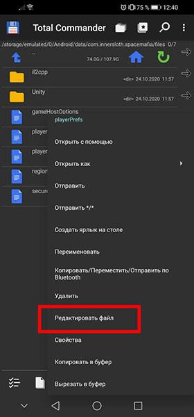 Кнопка Редактировать файл