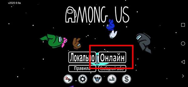 Кнопка Онлайн