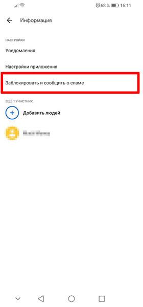 Заблокировать и сообщить о спаме