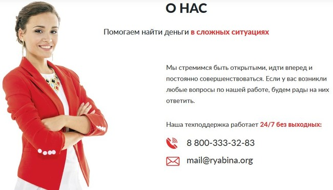 Скриншот с информацией о контактных данных компании