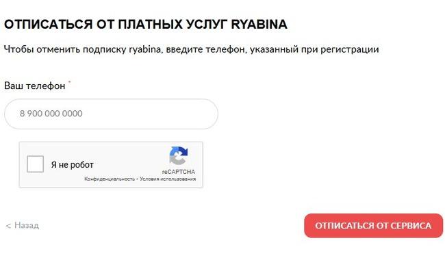 Стандартная форма отписки от сервиса